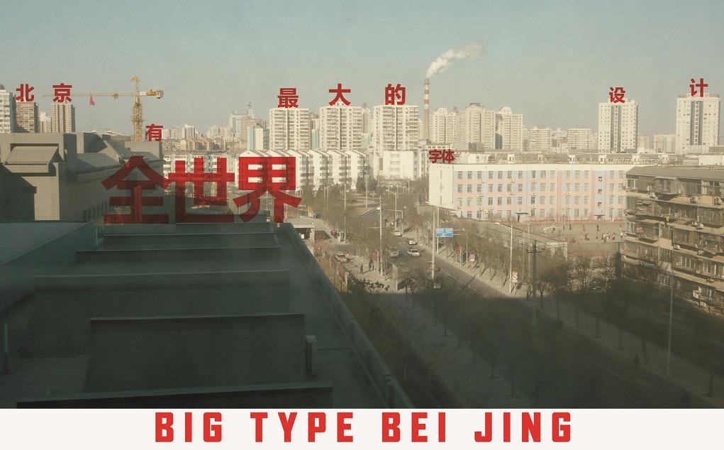 Big Type Bei Jing